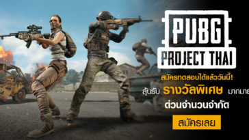 Pubg Project Thai Pre Register