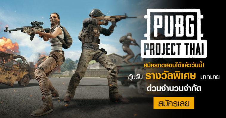 Pubg Project Thai Pre Register