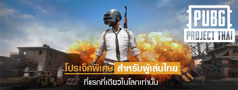 Pubg Project Thai Pre Register Content2