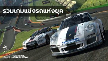 Racing Games Part2 Cover