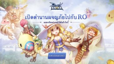 Ragnarok M Pre Register Cover