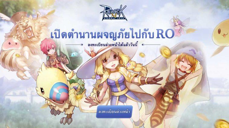 Ragnarok M Pre Register Cover
