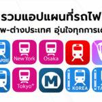 Rail Way App For Iphone Ipad