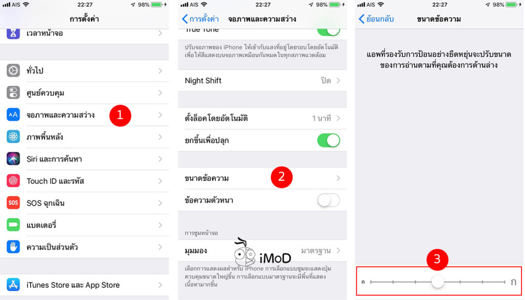 Setting Iphone Ipad After Update Ios 12 16