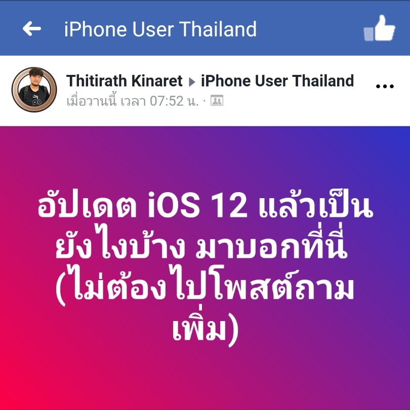 Share Experience Ios 12 Cover