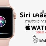 Siri Waveform Apple Watch Series 4 Cover