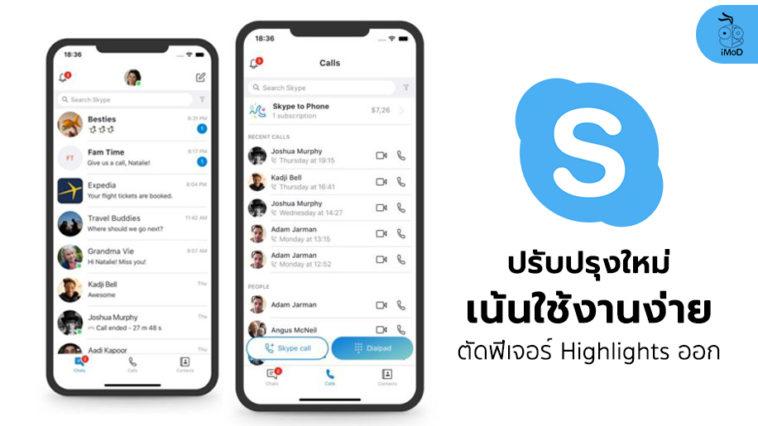 Skype Redesign 2018
