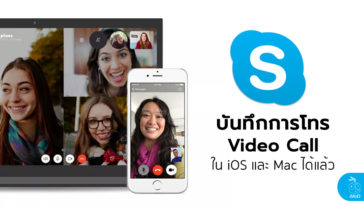 Skype Video Call Recording For Ios Mac