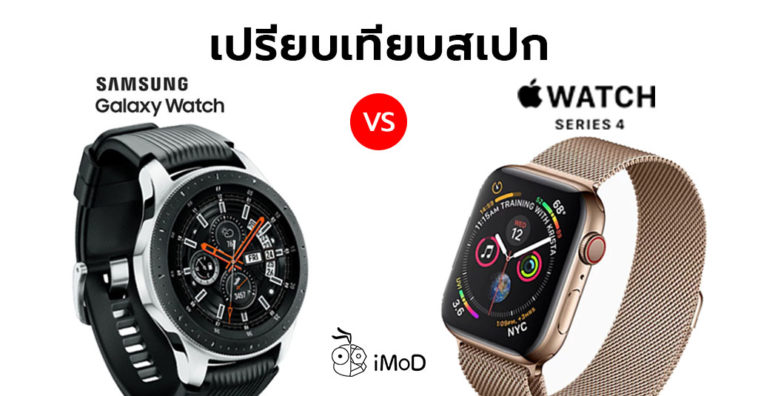 Spec Compare Apple Watch Series 4 Vs Galaxy Watch