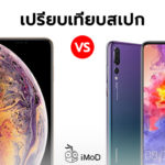 Spec Compare Iphone Xs Vs Iphone Xs Max Vs Huawei P20 Pro Cover