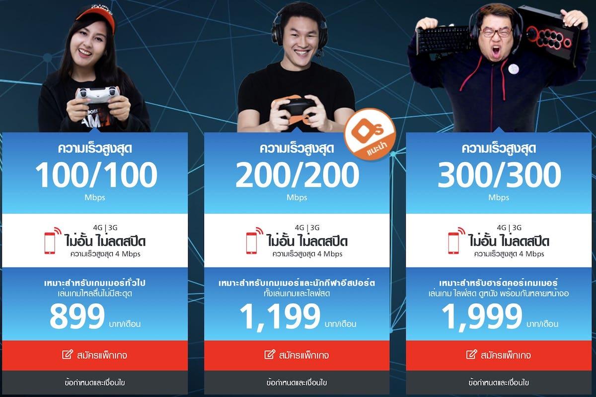 True Online 300 300 Mbps
