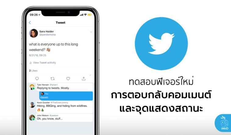 Twitter Testing Thread Status Indicator