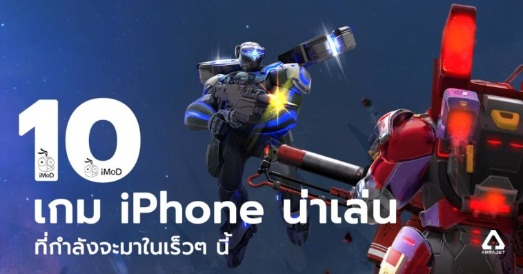 Upcoming Iphone Games Cover3