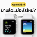 Watch Os 5 Update Release What S New