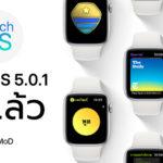 Watchos 5 0 1 Released