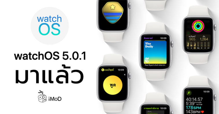 Watchos 5 0 1 Released