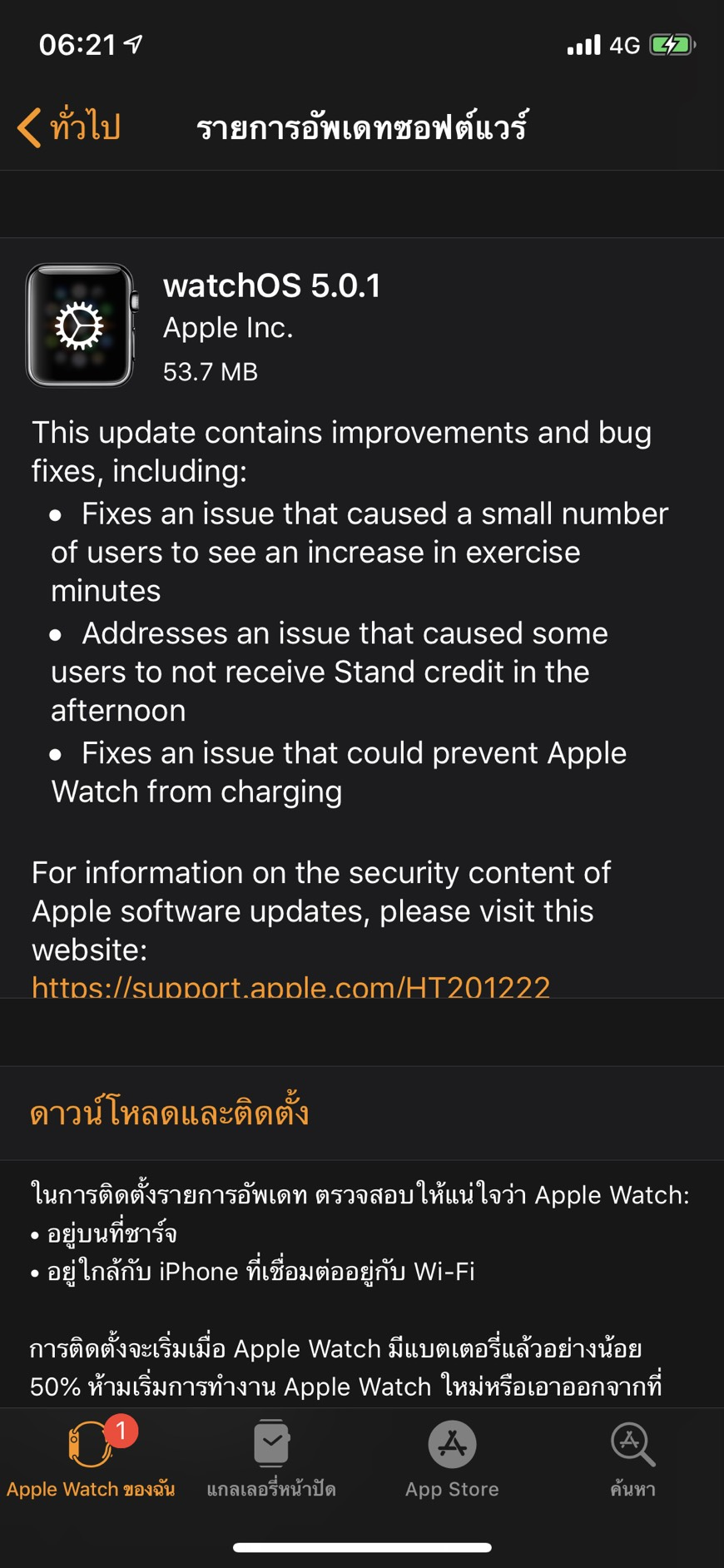 Watchos 5 0 1 Released Img 1