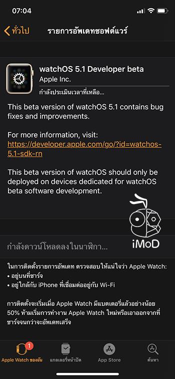 Watchos 5 1 Beta Developer Release 1