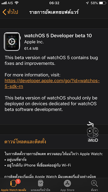 Watchos 5 Beta 10 Developer Seed Update