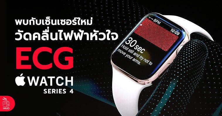 What Is Ecg Apple Watch Series 4 2018