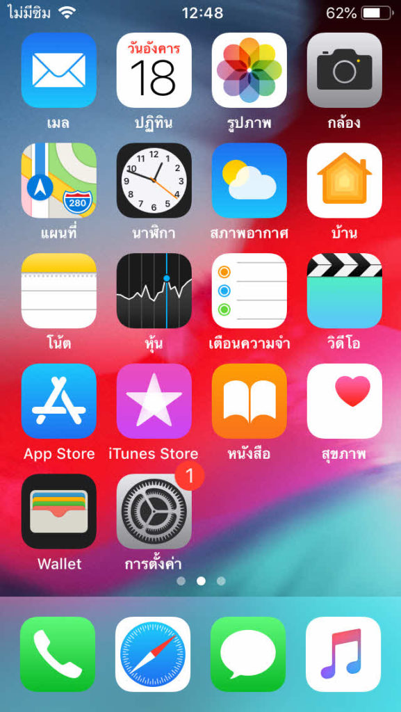 What Need To Know About Ios 12 Released Img 002