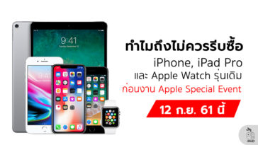 Why Do Not Buy Iphone Ipad Pro Apple Watch Before Special Event 2018 Cover
