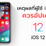 Why Iphone User Should Update Ios 12 Reasons