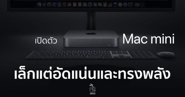 เปิดตัว Mac Mini 2018