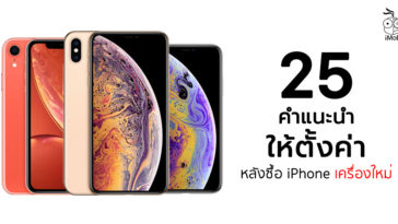 25 Setting Suggestion After Buy New Iphone