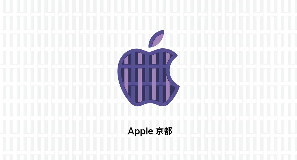 Apple Store Kyoto