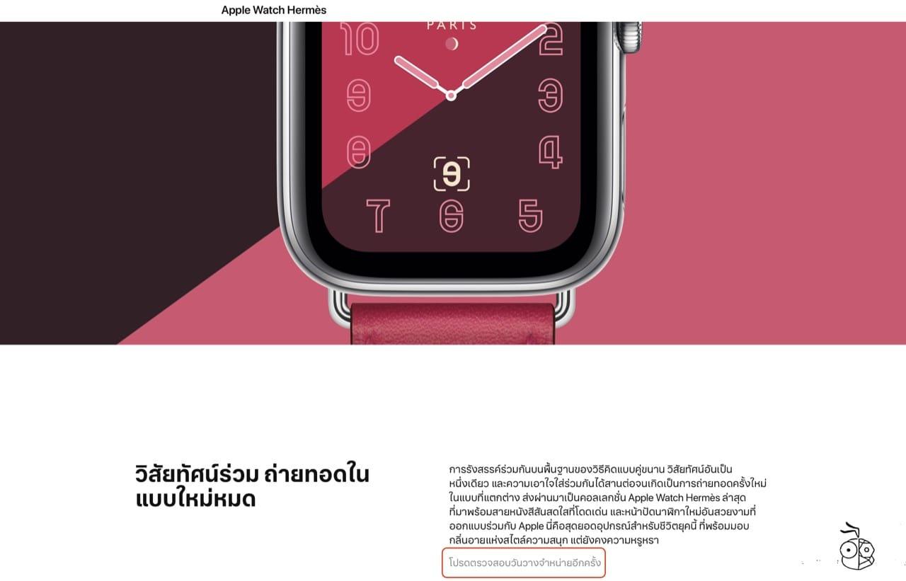Apple Watch S4 Hermes Thailand