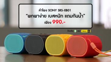 Kol Sonyxb01 1024x535