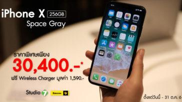 Studio7 Iphonex Promotion 4oct18 Cover