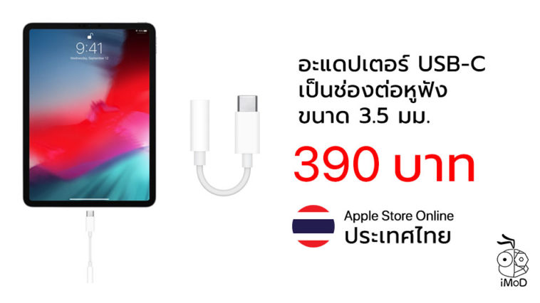 Adapter Usb C To 3 5 Mm For Ipad Pro Gen 3 Released