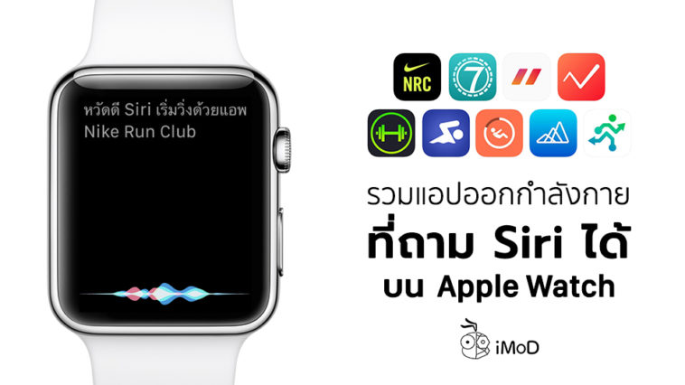 App Can Use Siri On Apple Watch