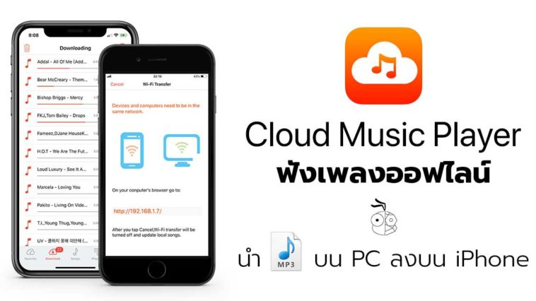 App Cloud Music Player Cover