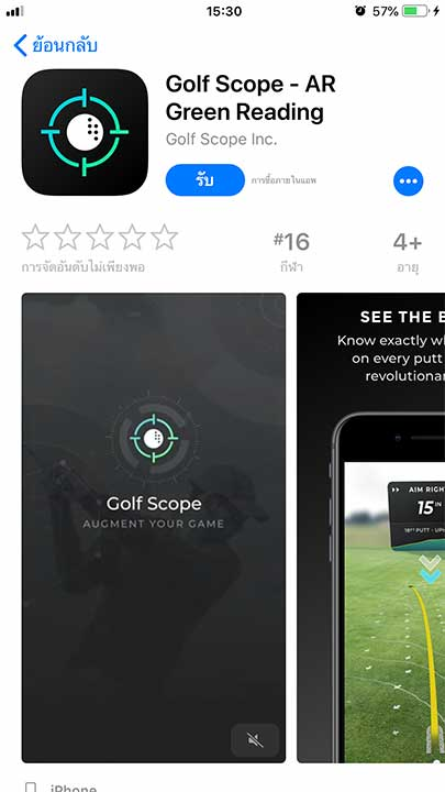 App Golf Scope Ar Footer