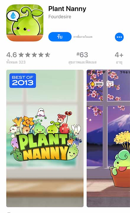 App Plant Nanny Footer