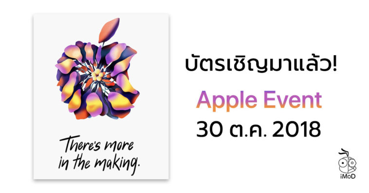 Apple Event 30 Oct 2018 Confirm