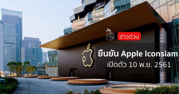 Apple Iconsiam Annouce Cover