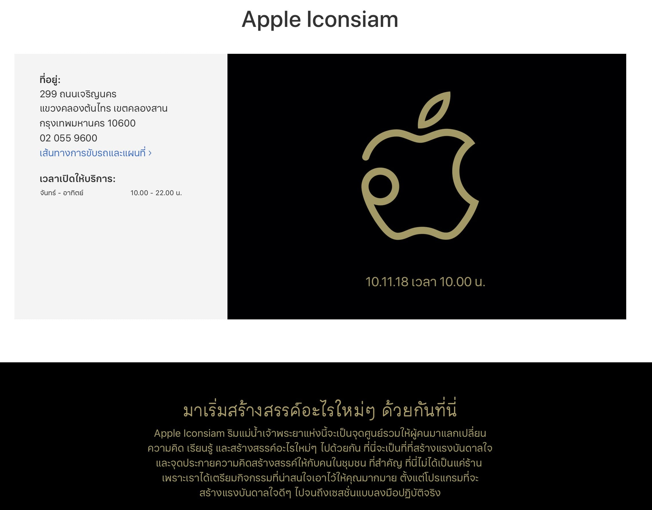 Apple Iconsiam Detail