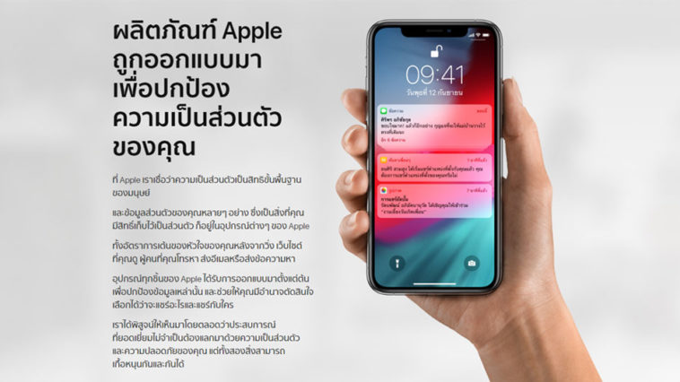 Apple Privacy Website Img 1
