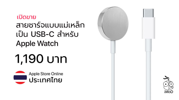 Apple Released Usb C Charger For The Apple Watch
