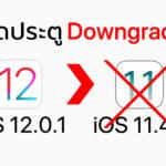 Apple Stop Signing Downgrade Ios 11 4 1