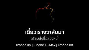 Apple Store Online Thailand Offline Preorder Iphone Xs Xr
