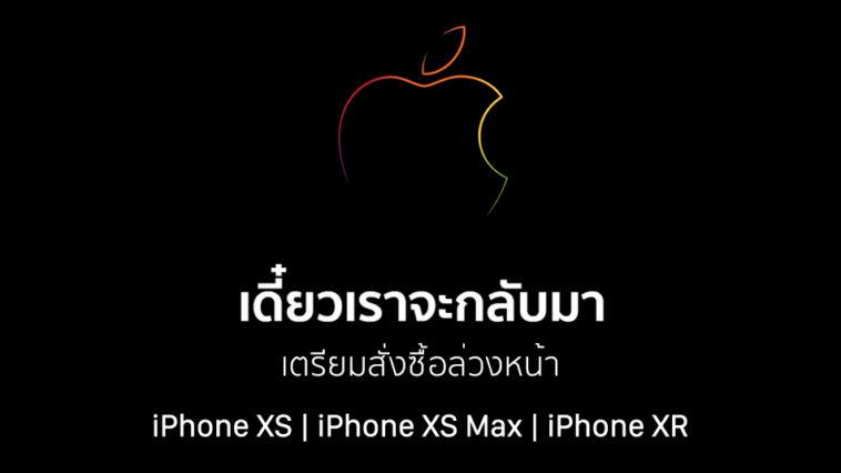 Apple Store Online Thailand Offline Preorder Iphone Xs Xr
