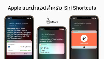 Apple Suggest App For Siri Shortcuts