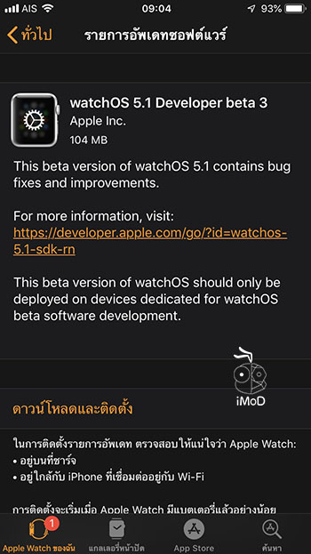 Apple Watch Beta 3 Developer Seed 1