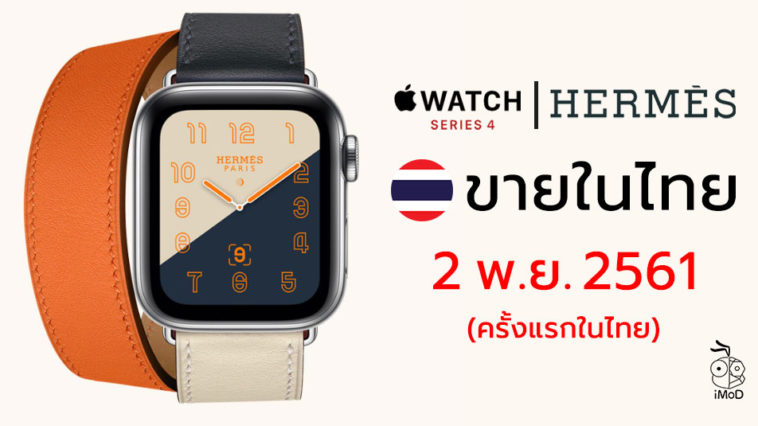 Apple Watch Hermes Release Th Confirm Cover
