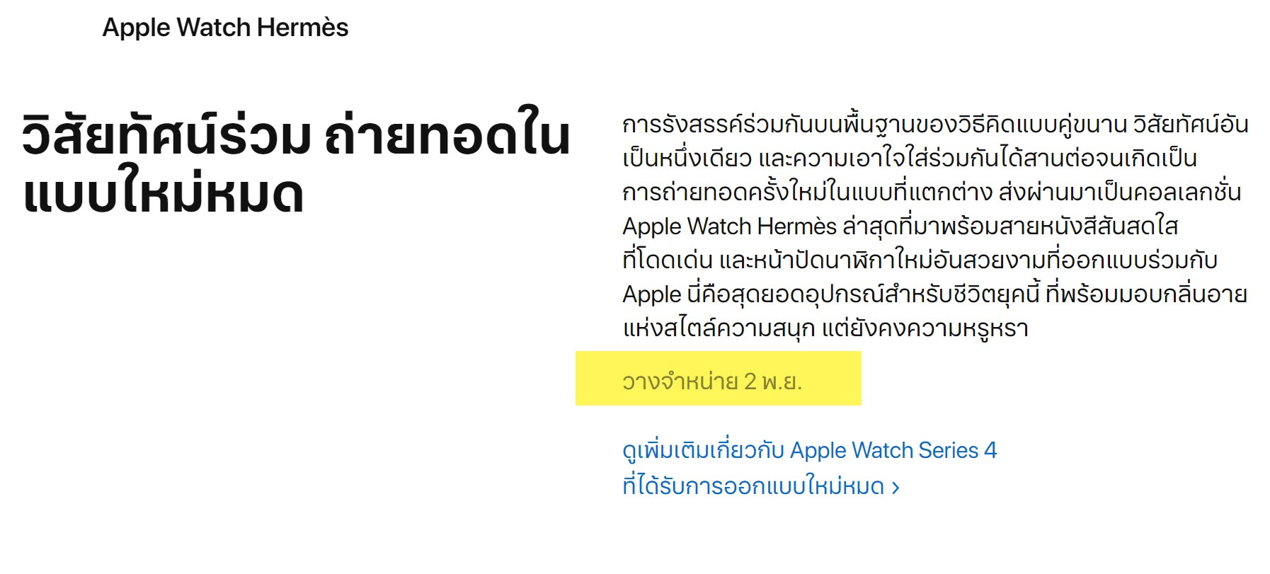 Apple Watch Hermes Release Th Confirm Img 1